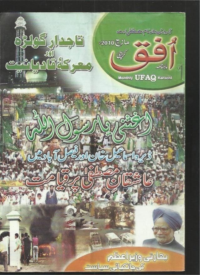 Ufaq march 2010