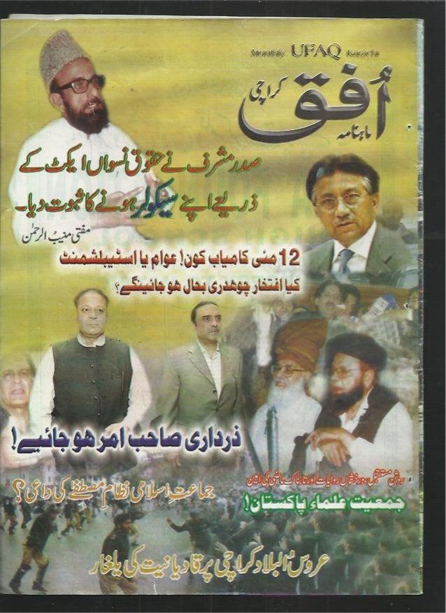 Ufaq may 2008