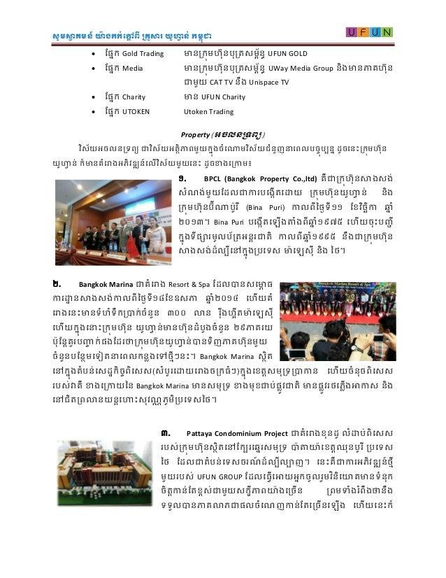 Ufun information ( Khmer Luggage ) Slide 2