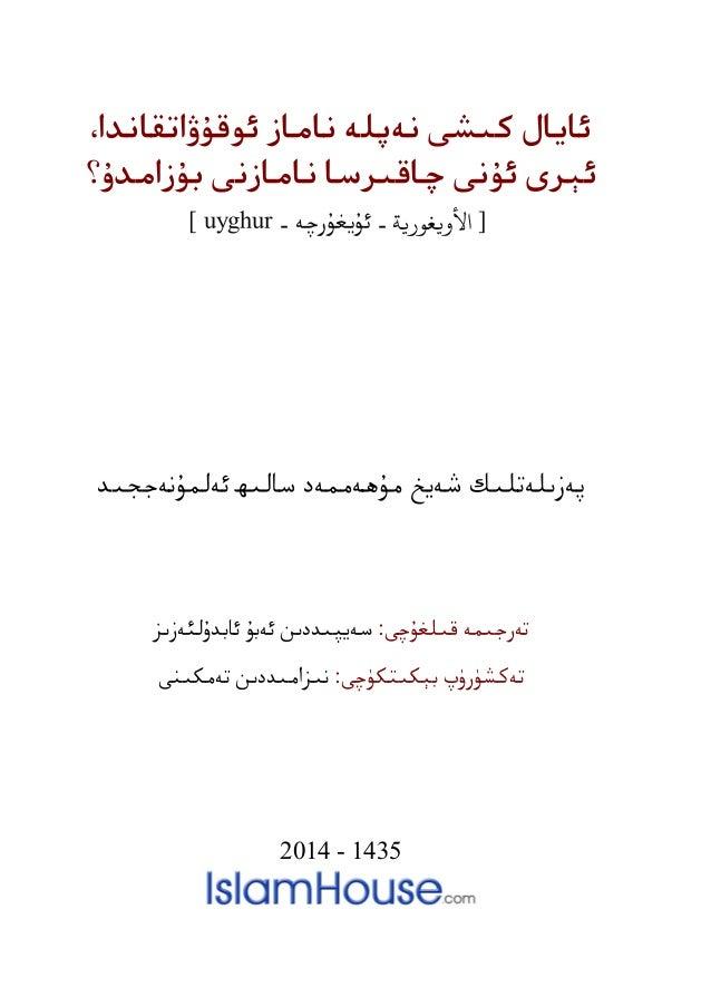 ﺋﺎﻳﺎﻝ ﻛﯩﺸﻰ ﻧﻪﭘﻠﻪ ﻧﺎﻣﺎﺯ ﺋﻮﻗﯘۋﺍﺗﻘﺎﻧﺪﺍ، ﺋﯧﺮﻯ ﺋﯘﻧﻰ ﭼﺎﻗﯩﺮﺳﺎ ﻧﺎﻣﺎﺯﻧﻰ ﺑﯘﺯﺍﻣﺪۇ؟ ] اﻷو�ﻐﻮر�ﺔ - ﺋﯘﻳﻐﯘﺭﭼﻪ - [ uyghur  ﭘﻪﺯﯨﻠﻪ...