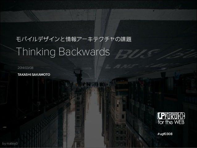 Thinking Backwards #ugf0308 by matley0 TAKASHI SAKAMOTO 2014/03/08