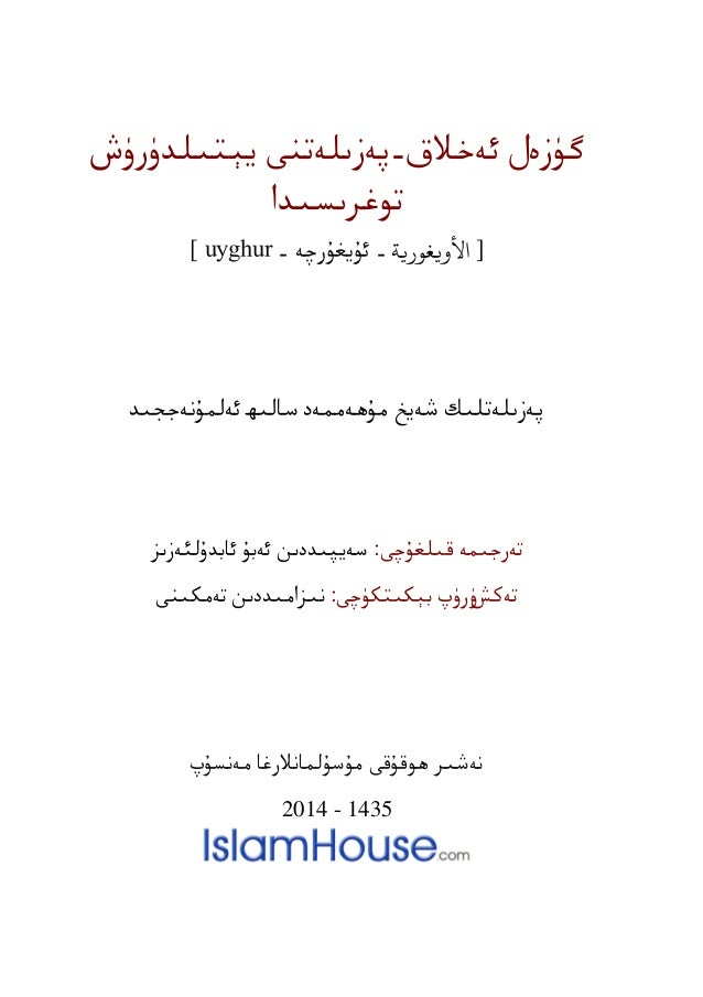 ئەخالق گۈزەه-ٍېتىيذۈرۈظ پەزىيەتْي توغرىطىذا [األويغورية-ئۇٍغۇرچە-uyghur] ٍۇھەٍَەد غەٍخ پەزىيەتيىلئەىَ...
