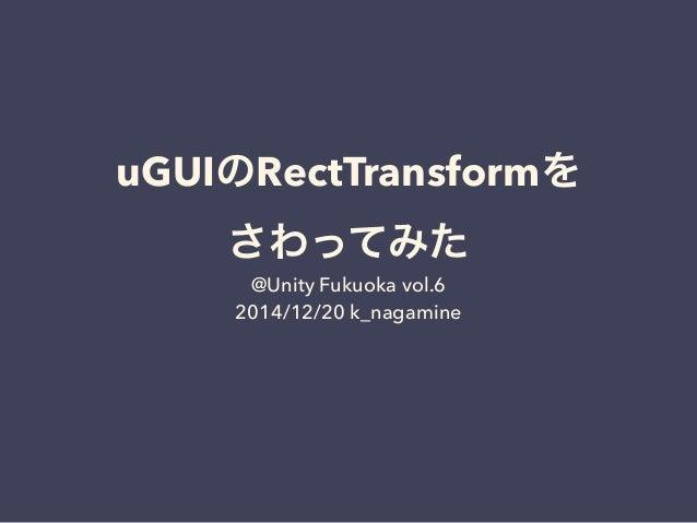 uGUIのRectTransformを さわってみた @Unity Fukuoka vol.6 2014/12/20 k_nagamine