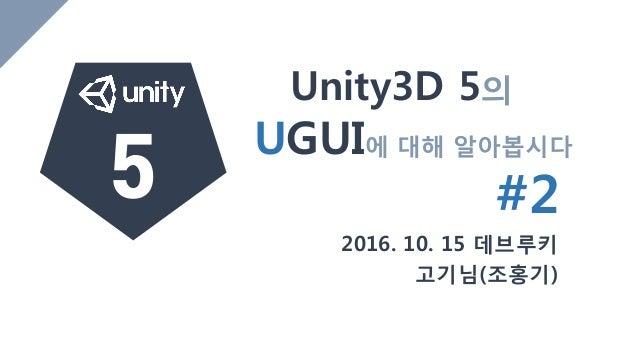 Unity3D 5의 2016. 10. 15 데브루키 고기님(조홍기) 5 UGUI에 대해 알아봅시다 #2