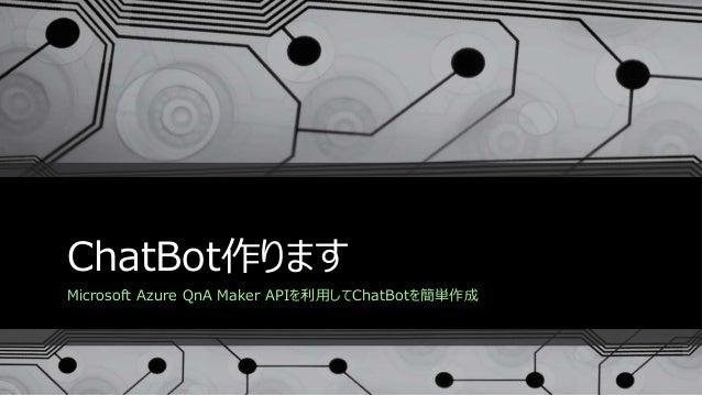 ChatBot作ります Microsoft Azure QnA Maker APIを利用してChatBotを簡単作成