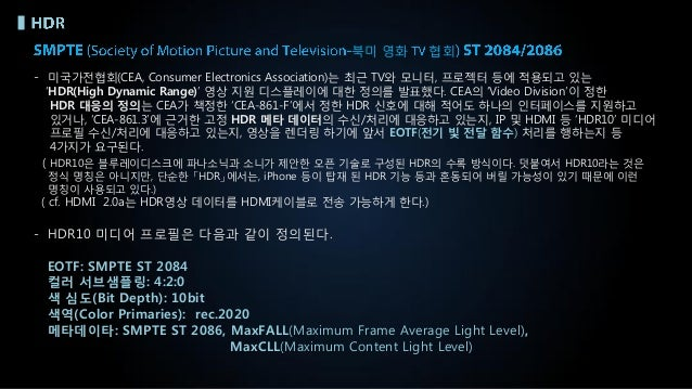 TV Pipeline for HDR contents PQ EOTF HDR HEVC Decoder TV, DisplayACES mastering HDR Grading 16bits 10bits PQ OETF ST. 2084...