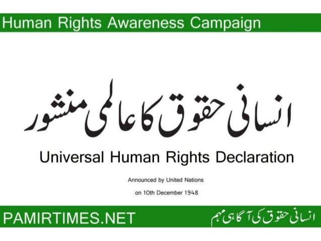 Universal Human Rights Declaration in Urdu