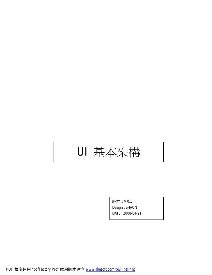 UI 基本架構                                                      版本 : V 0.1                                                   ...