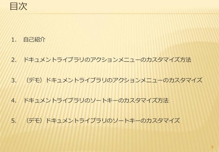 [Alfresco]ドキュメントライブラリのUIカスタマイズ Slide 2