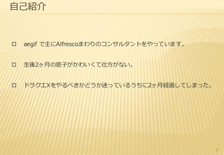 [Alfresco]ドキュメントライブラリのUIカスタマイズ Slide 3