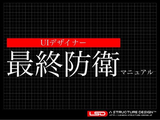 UIデザイナー最終防衛マニュアル