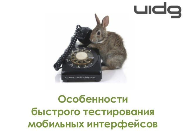 (с) www.rabbitmobile.com     Особенностибыстрого тестированиямобильных интерфейсов