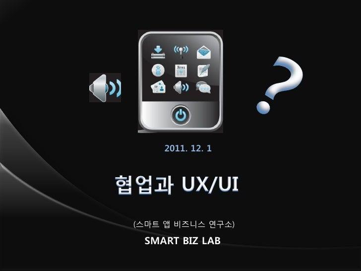 2011. 12. 1.(스마트 앱 비즈니스 연구소) SMART BIZ LAB