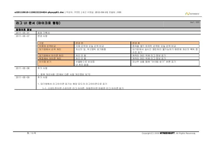 ui20110610-110622224424-phpapp01.doc | 작성자: 주한진 | 최근 수정일: 2011-06-10| 판올림 : 000                                           ...