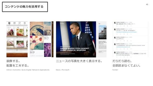 45 ニュースの写真を大きく表示する。装飾する。 配置を工夫する。 コンテンツの魅力を活用する News: Microsoftmillion moments: Sony Digital Network Applications だらだら読む。 ...