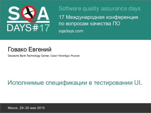 Software quality assurance days 17 Международная конференция по вопросам качества ПО sqadays.com Минск. 29–30 мая 2015 Гов...