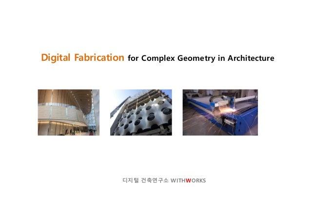디지털 건축연구소 WITHWORKS Digital Fabrication for Complex Geometry in Architecture