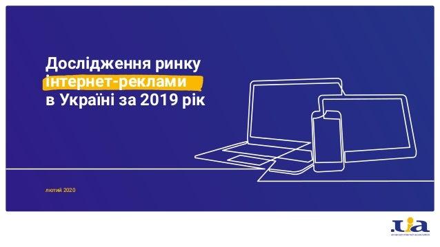 Дослідження ринку інтернет-реклами в Україні за 2019 рік лютий 2020