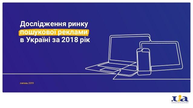Дослідження ринку пошукової реклами в Україні за 2018 рік липень 2019