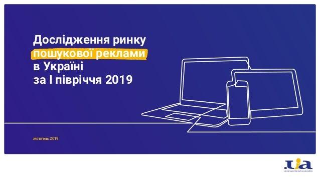 Дослідження ринку пошукової реклами в Україні за I півріччя 2019 жовтень 2019