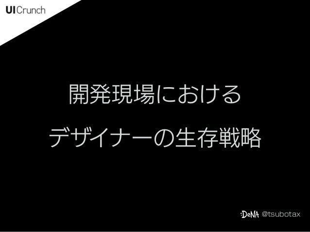 開発現場における  デザイナーの生存戦略  @tsubotax