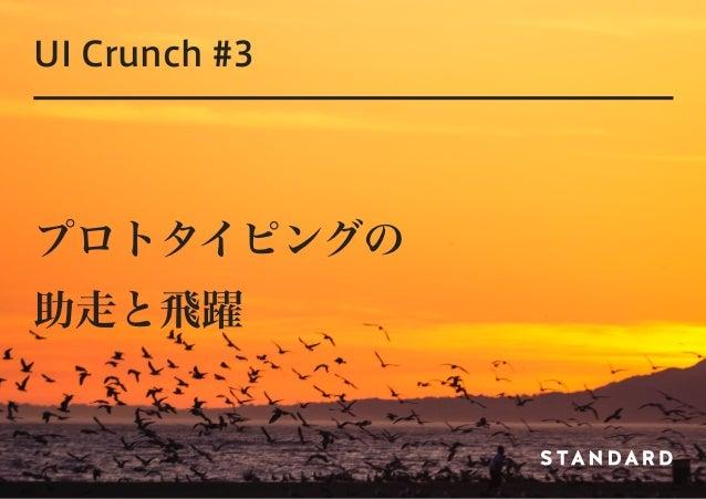 UI Crunch #3 プロトタイピングの 助走と飛躍