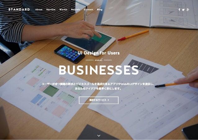 UI Crunch 03 『プロトタイピングの助走と飛躍』 Slide 2