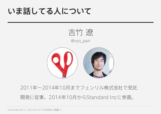 UI Crunch 03 『プロトタイピングの助走と飛躍』 Slide 3