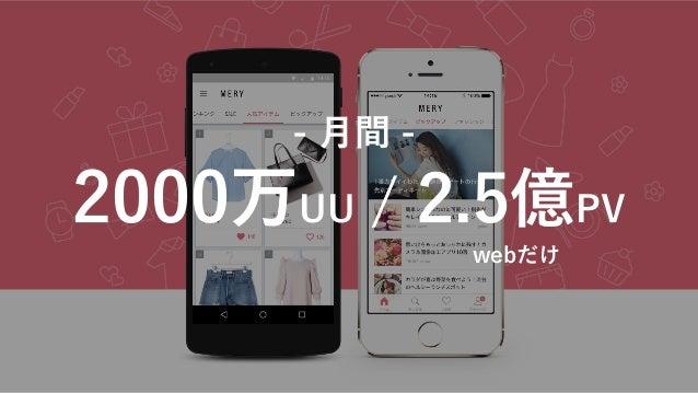 女子の心をつかむUIデザインポイント - MERY編 - Slide 3