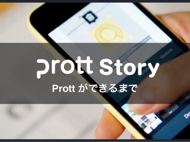 Prott ができるまで Story