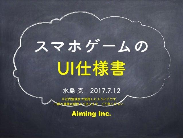 Aiming Inc.