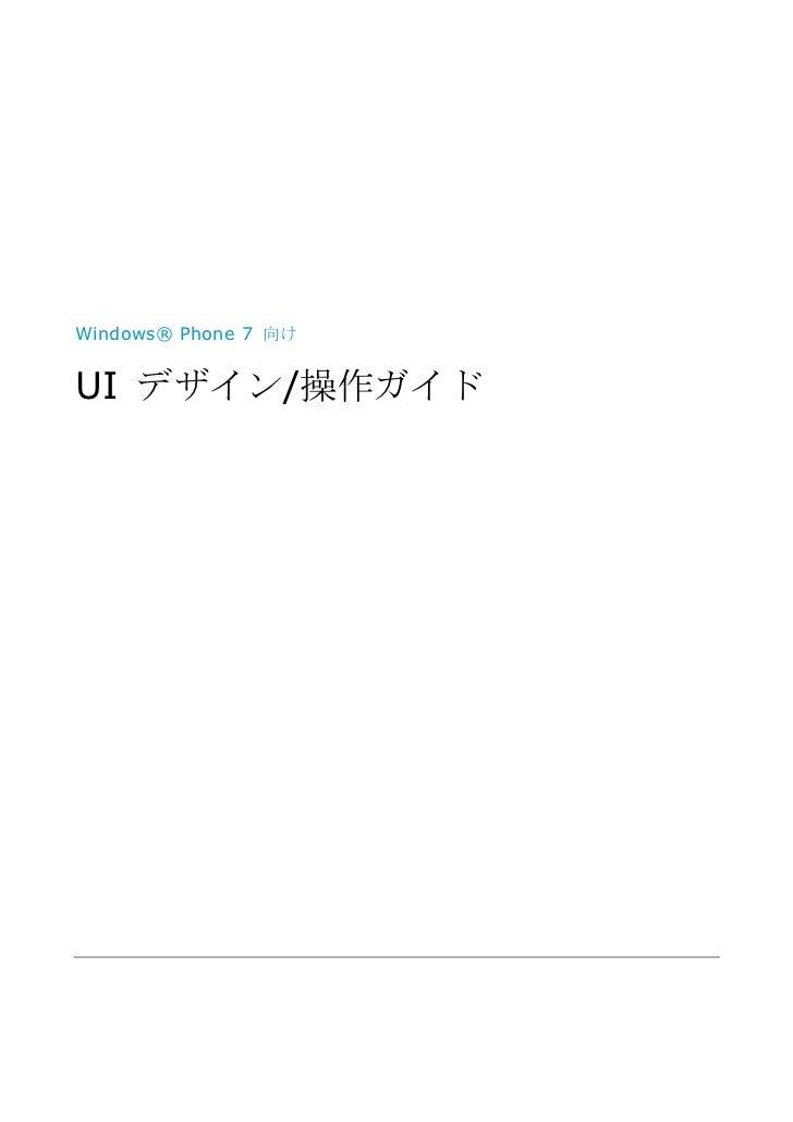 Windows® Phone 7 向けUI デザイン/操作ガイド