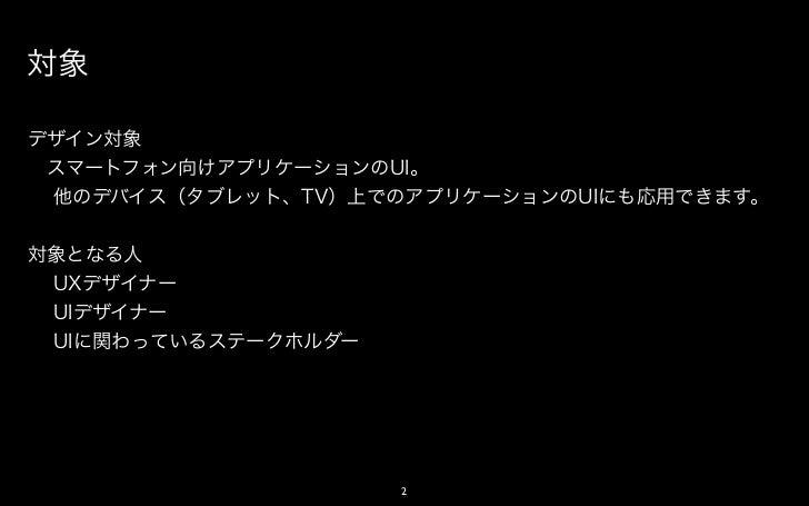 UXのためのUIデザイン Slide 2