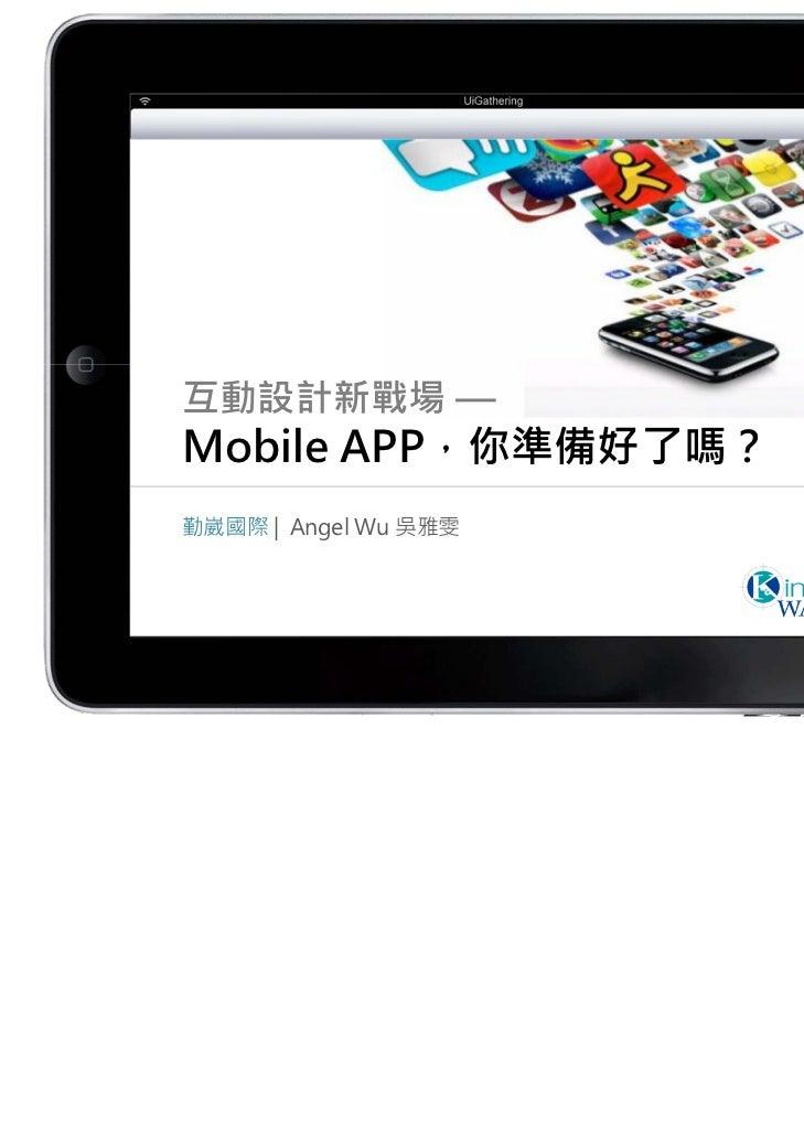 互動設計新戰場 —Mobile APP,你準備好了嗎?勤崴國際 | Angel Wu 吳雅雯