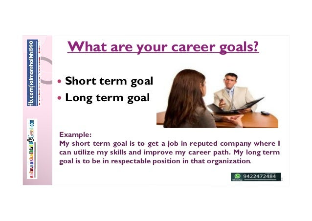 essay educational career goals