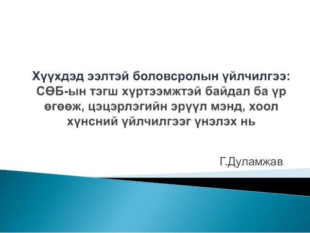 Г.Дуламжав