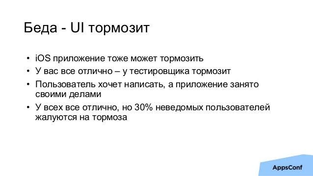 Оптимизация UI потока / Дмитрий Куркин (Mail Ru)