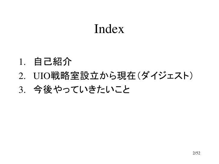 事業を支えるUIO Slide 2