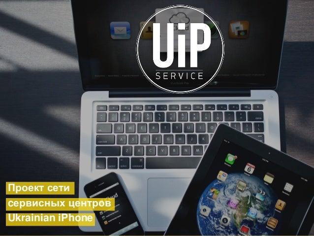 Проект сети cервисных центров Ukrainian iPhone