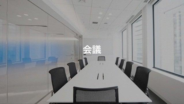UIの話は会議室でするな Slide 3