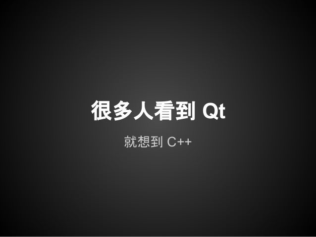 There are serval way to play QML 你有幾種方式可以跑 QML