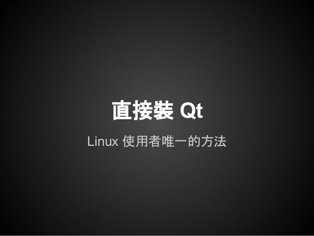 import QtQuick 2.3 import QtQuick.Controls 1.3 ApplicationWindow { visible: true; width: 800; height: 600; } 第一個例子 元件類型 { ...