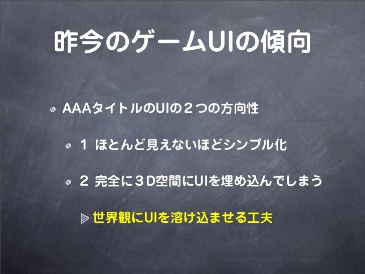 企画が考えるスマホUIデザイン Slide 2