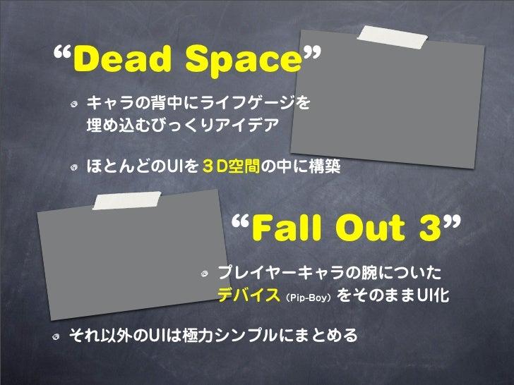 企画が考えるスマホUIデザイン Slide 3