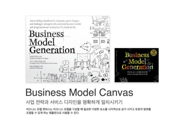 비즈니스 모델 캔버스 Slide 2