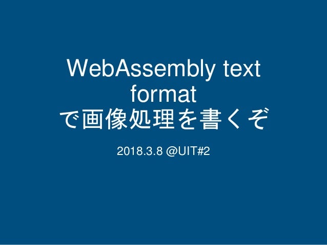 WebAssembly text format で画像処理を書くぞ 2018.3.8 @UIT#2