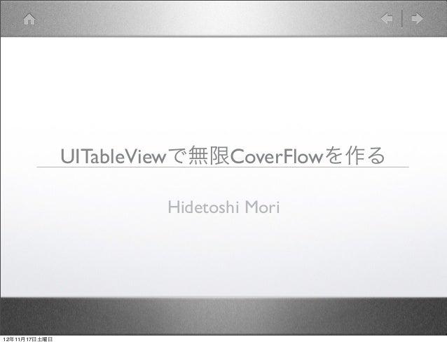 UITableViewで無限CoverFlowを作る                       Hidetoshi Mori12年11月17日土曜日