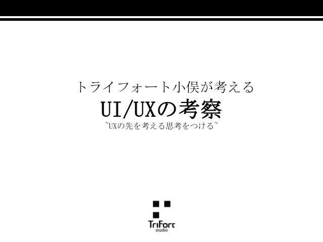 トライフォート小俣が考える UI/UXの考察 ~UXの先を考える思考をつける~