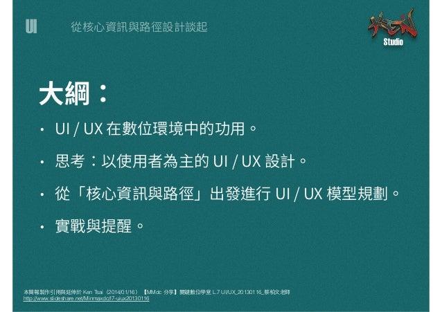 阿肯 - UI & UX 從核心資訊與路徑設計談起 (2015/01/27) Slide 3