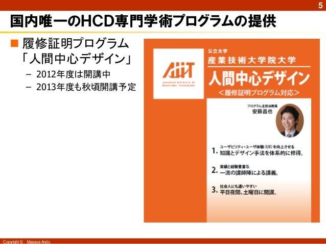 5   国内唯一のHCD専門学術プログラムの提供    履修証明プログラム     「人間中心デザイン」              – 2012年度は開講中              – 2013年度も秋頃開講予定Copyright ©   ...
